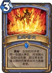 炉石传说爆炸符文