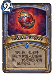 炉石传说小型法术红宝石