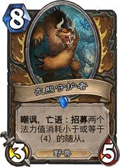 炉石传说灰熊守护者