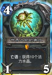 炉石传说世界之树的嫩枝