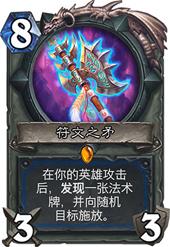 炉石传说符文之矛