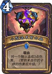 炉石传说小型法术紫水晶