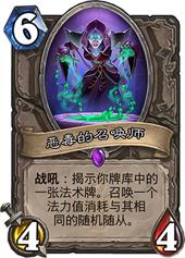 炉石传说恶毒的召唤师
