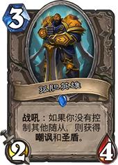 炉石传说孤胆英雄