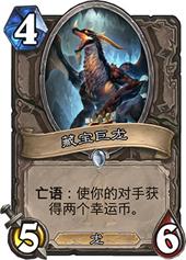 炉石传说藏宝巨龙