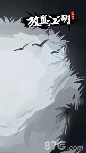 放置江湖章節