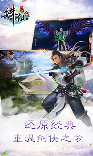 诛仙传BT版下载截图5