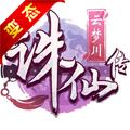 诛仙传BT版下载