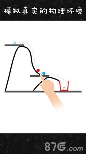 物理画线截图2