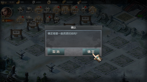 一统江山4