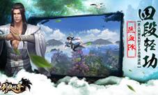 剑侠传奇宣传视频曝光 剑侠传奇宣传片CG欣赏