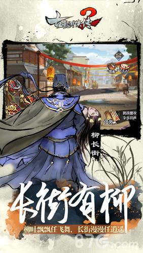 古龙群侠传2截图3