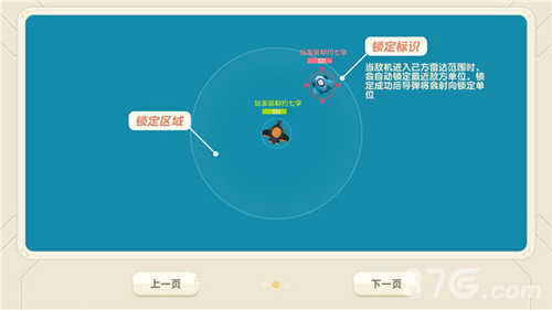 游戏攻略 > 暴走小飞机怎么玩 游戏基本操作演示  左侧摇杆控制飞机的