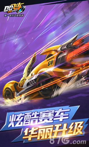 QQ飞车手游腾讯版截图3