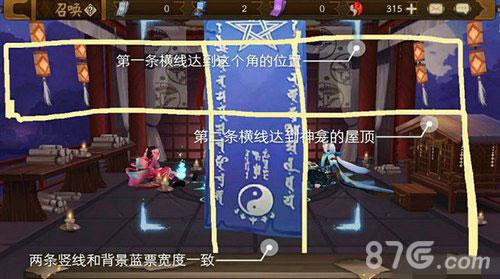 阴阳师12月神秘图案2