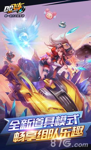 QQ飞车手游ipad版截图2