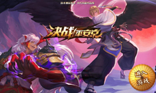 决战平安京策划专访 游戏未来发展走向畅谈
