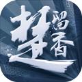 楚留香手游iOS版