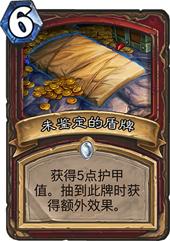 炉石传说未鉴定的盾牌