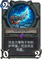 炉石传说铁刃护手