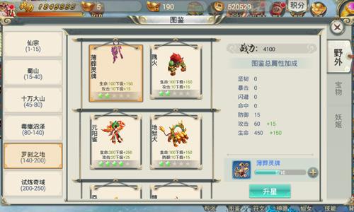 剑羽飞仙3