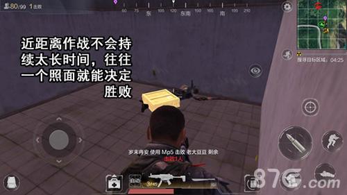 光荣使命近战5