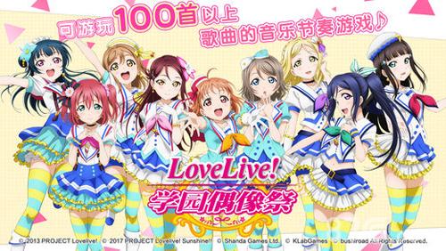 LoveLive! 学园偶像祭截图1