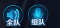 王者荣耀组队语音功能2