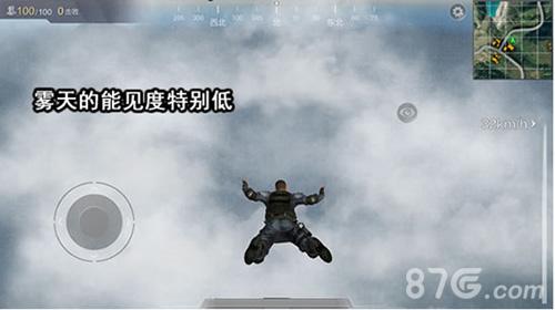 光荣使命雾天跳伞