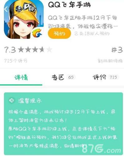 QQ飞车手游12月下旬正式公测