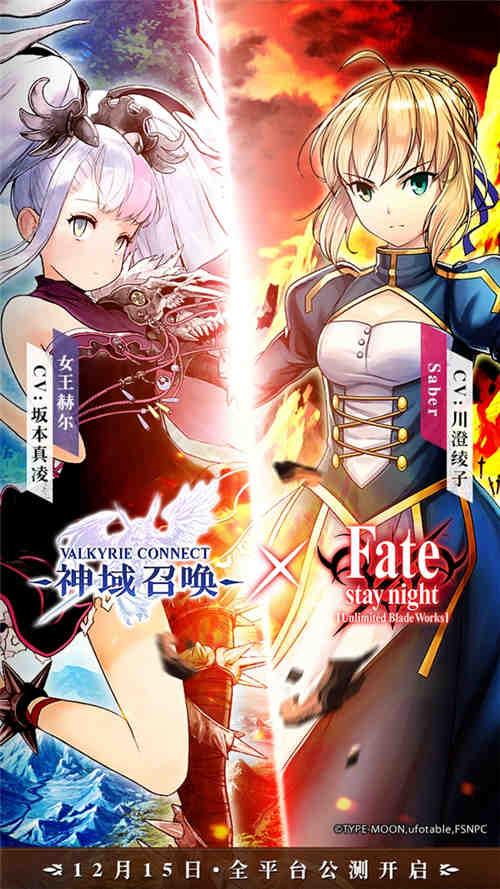 神域召唤与Fate/stay night[UBW]联动