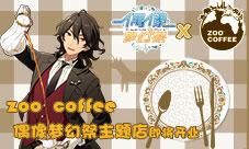 偶像陪你游动物园 ZOO COFFEE偶像梦幻祭主题店将开业
