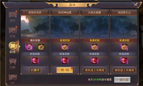 剑雨江湖3