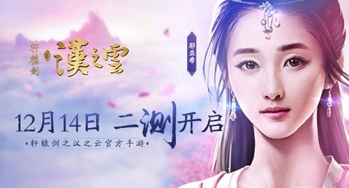 《轩辕剑之汉之云》二测定档12月14日