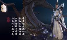 一梦江湖手游华山图片大全 华山门派壁纸欣赏