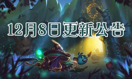不思议迷宫12月8日更新