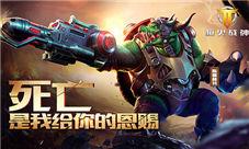 《枪火战神》毁灭未来 龙龟战士苏醒
