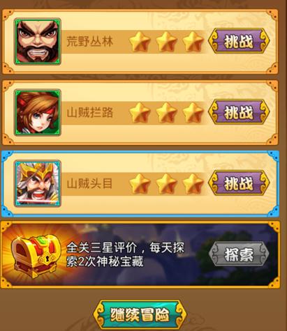 水浒群英传3