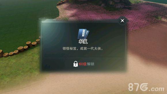 一梦江湖手游修为怎么提升6
