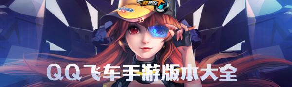 QQ飞车手游版本大全