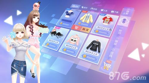 QQ炫舞手游最新版截图2