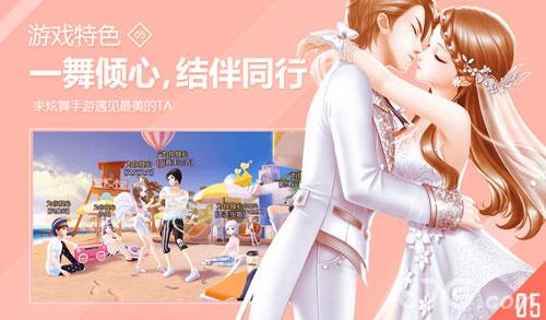 QQ炫舞手游公测版截图5