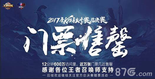 王者荣耀KPL总决赛门票已售罄