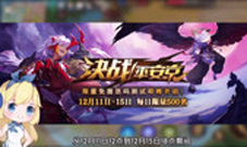决战平安京清姬视频介绍 清姬技能演示视频