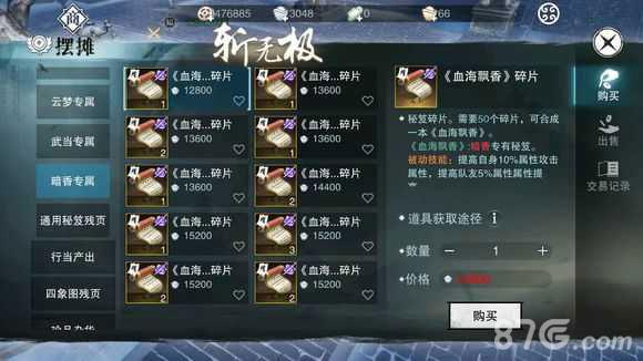 一梦江湖手游暗香秘籍