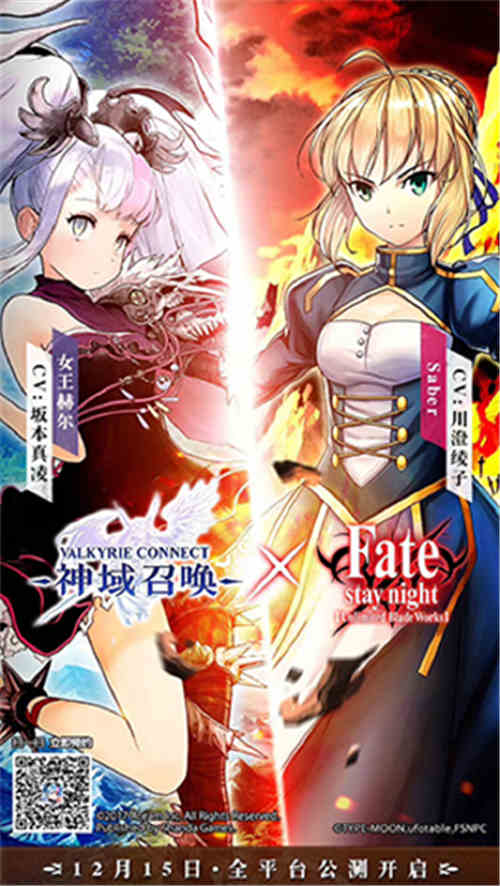 神域召唤联动Fate/stay night[UBW]