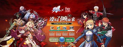 神域召唤Fate/stay night[UBW]联动官网
