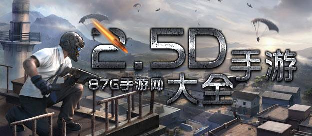 2.5D游戏大全
