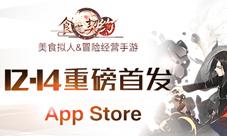 多重返利《食之契约》12月14日App Store首发