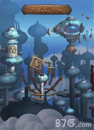 不思议迷宫世界之厅伊甸